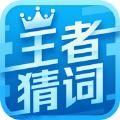 王者猜词红包版下载v1.0.1