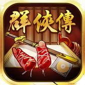 超级群侠传 v4.1.6 安卓版下载