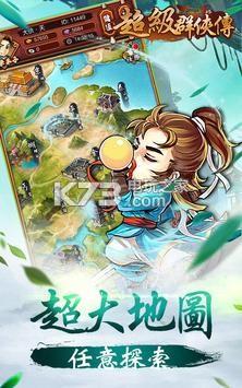 超级群侠传 v4.1.6 安卓版下载 截图