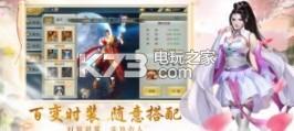 剑灵化仙诀 v1.0 手游下载 截图