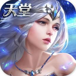 天堂之刃果盘版下载v1.0.0