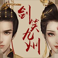 剑笑九州无限乱斗版福利版下载v1.2