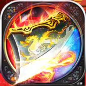 龙与剑下载v1.0.9