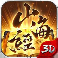 山海经传说3D下载v1.0.0