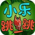 小樂跳一跳紅包版下載v1.0