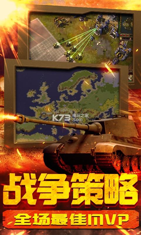 坦克荣耀之传奇王者满v版 v1.03 ios苹果版下载 截图