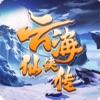 云海仙侠传手游下载v1.0