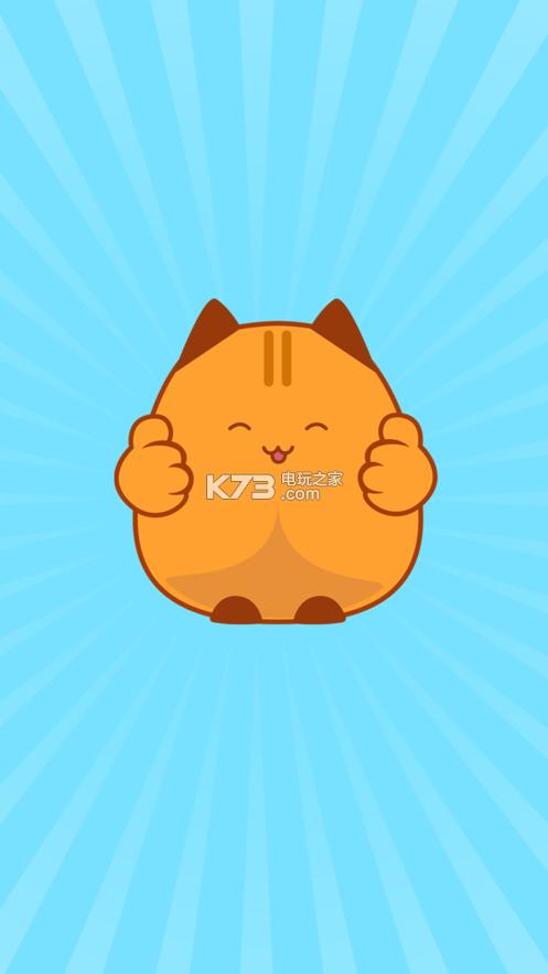 猫记忆训练师 v1.0.2 手游下载 截图