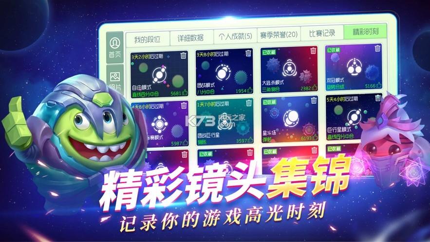球球大作战12.1.1 下载 截图