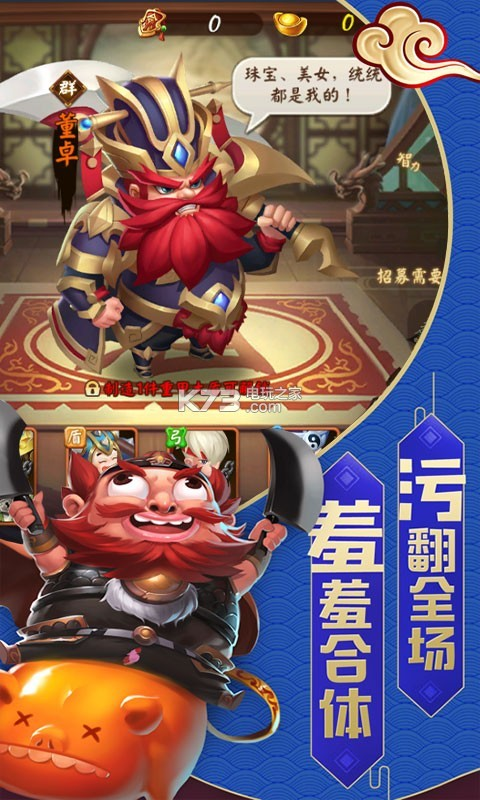 三国大亨鬼畜版 v2.0.0 无限元宝服下载 截图