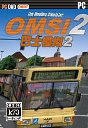 omsi2广佛市 下载
