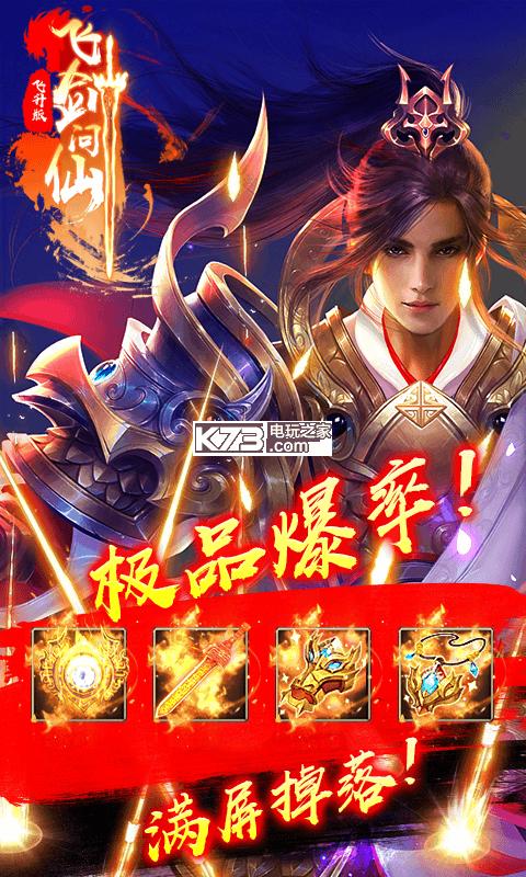 飞剑问仙飞升版 v1.0.0 ios下载 截图