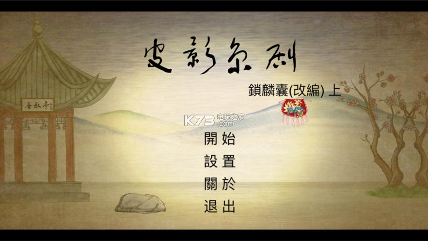 皮影京剧 v1.0 游戏下载 截图