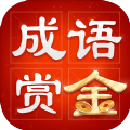 成語賞金賽紅包版下載v0.1.3