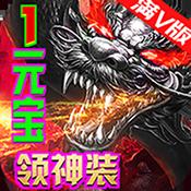 龙状元1元宝领神装版下载v1.0.0