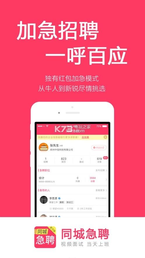 同城急聘 v5.3.0 app下载 截图