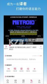 译学馆 v2.1.3 app下载 截图