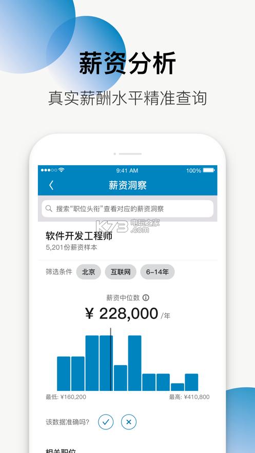 领英linkedin v9.1.172 手机版下载 截图