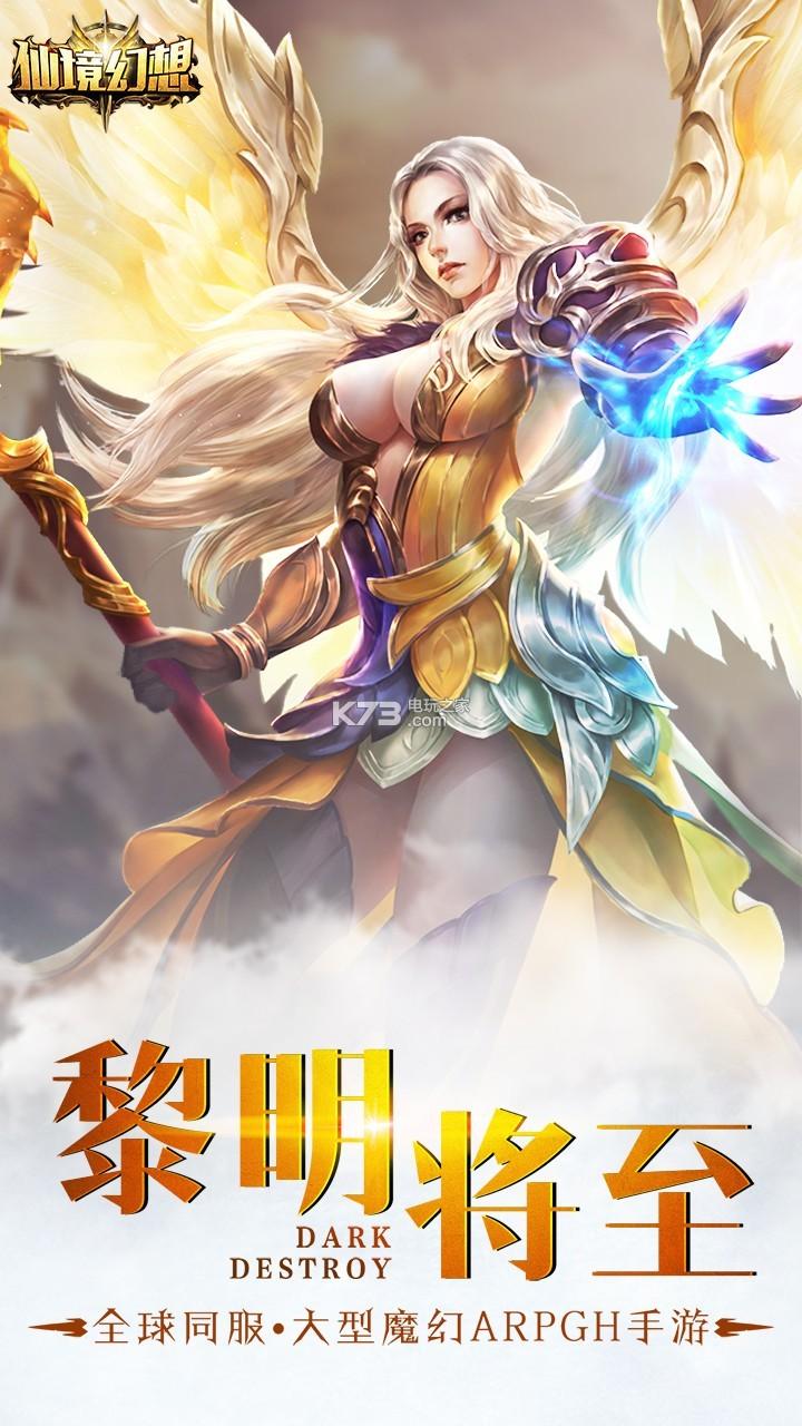 仙境幻想 v1.0 高爆版下载 截图