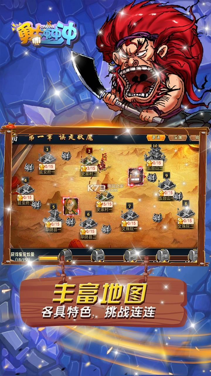 勇士冲冲冲 v4.0.3 手游下载 截图