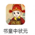 书童中状元红包版下载v1.0