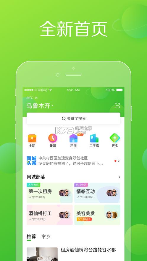 赶集网 v9.7.6 app老版本下载 截图