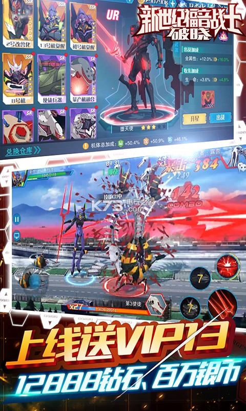 新世纪福音战士破晓飞升版 v6.1.0 下载 截图