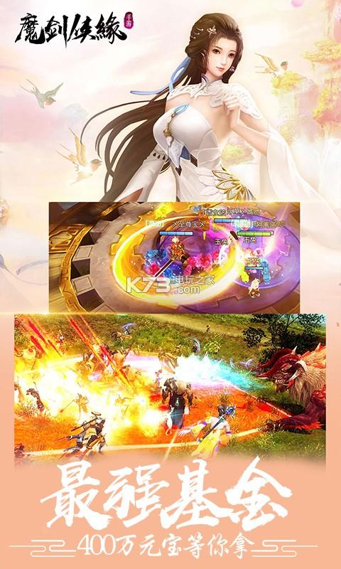 魔剑侠缘我本是仙星耀版 v1.0.0 下载 截图