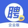 智联招聘企业版手机下载v6.4.1