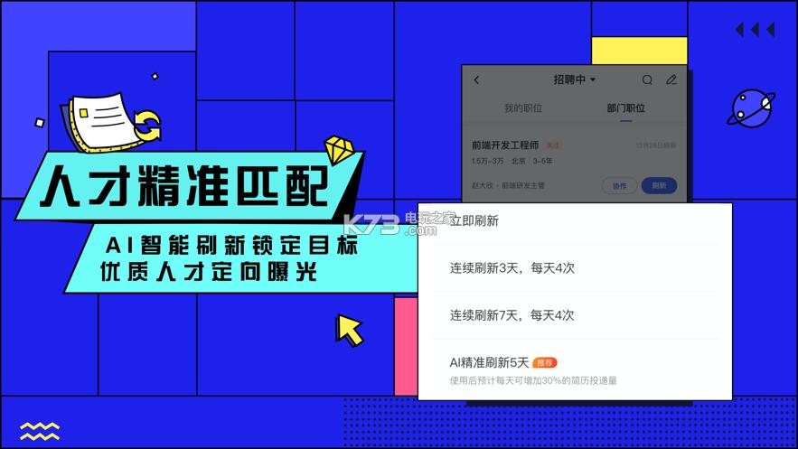 智联企业版 v6.4.1 app下载 截图