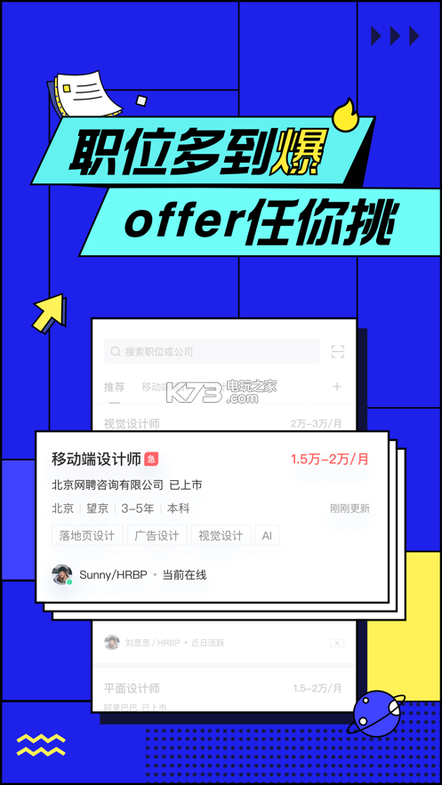 智联招聘 v7.9.51 下载手机版 截图