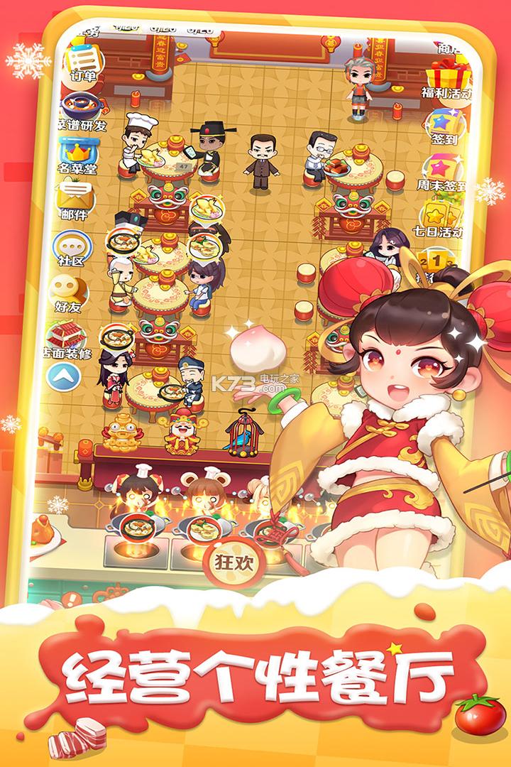 魔幻厨房 v1.14 九游版下载 截图