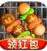 疯狂撸串领红包版下载v1.3