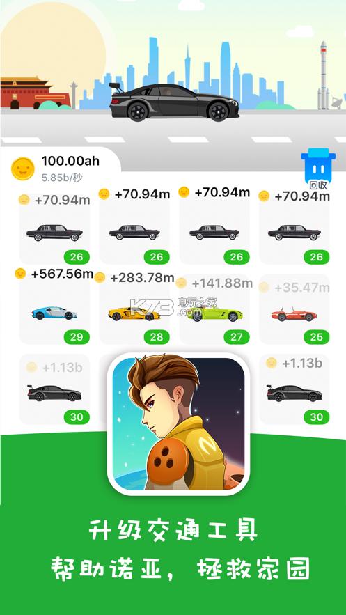 诺亚船长 v1.0.0 游戏下载 截图