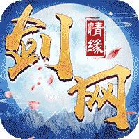 剑网情缘红包版下载v3.0.0