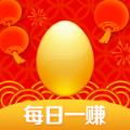 欢乐金蛋红包版下载v1.0