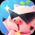 爱上猪猪消红包版下载v1.0
