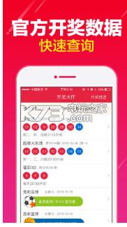 一起发彩票网号码概率统计 v1.0 app下载 截图