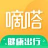 嘀嗒出行app下载安装v8.8.5