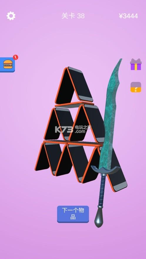 宝剑铸剑大师 v1.1.1 游戏下载 截图