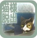 从猫的车窗逃出去游戏下载v1.0.0