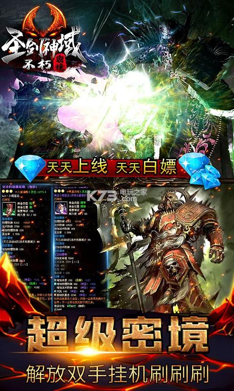 圣剑神域千抽版 v0.1.31.0 游戏下载 截图