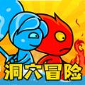 冰火人洞穴冒险双人版下载v3.0