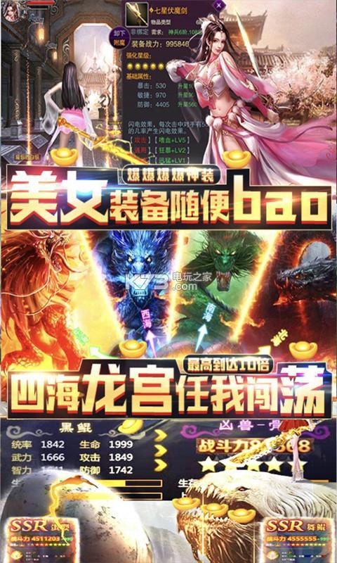 九州战魂超v版 v3.0.0 下载 截图