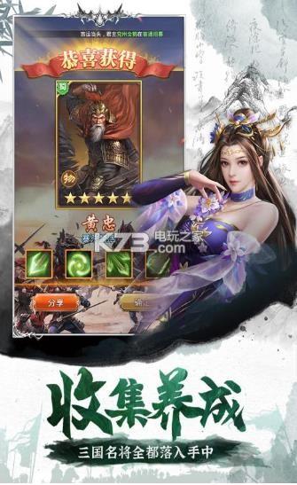 疯神三国 v1.002 游戏下载 截图