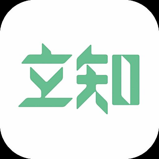 立知课堂app下载v2.9
