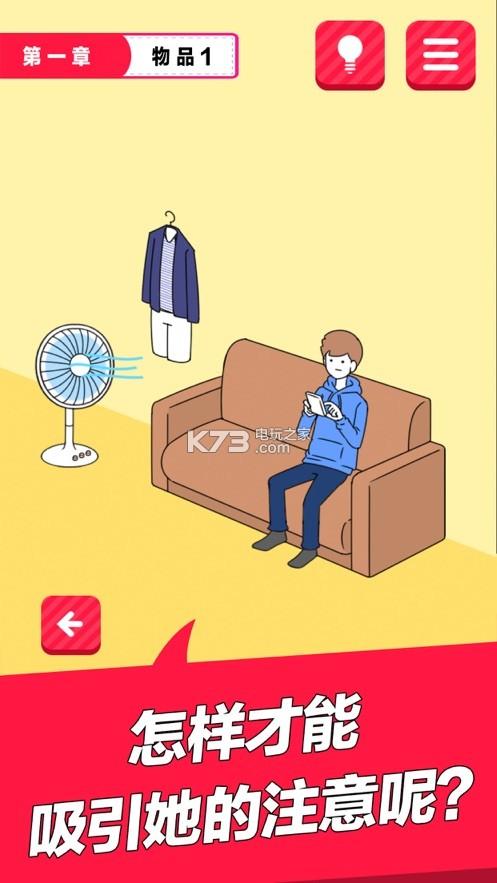 暗恋大作战 v1.0.0 游戏下载 截图