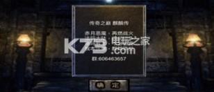 传奇之巅麒麟传 v1.0 手游下载 截图