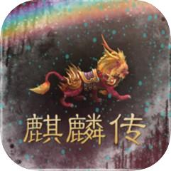 传奇之巅麒麟传手游下载v1.0