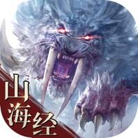 山海经纪行洪荒异兽游戏下载v2.0